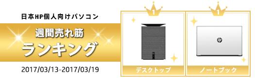525_HP売れ筋ランキング_170319_01a