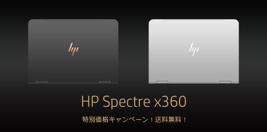 525_HP Spectre x360_キャンペーン_170329_01a