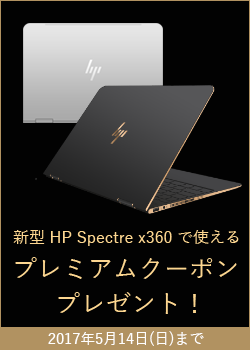 250_Spectre x360 クーポン_170401_01a