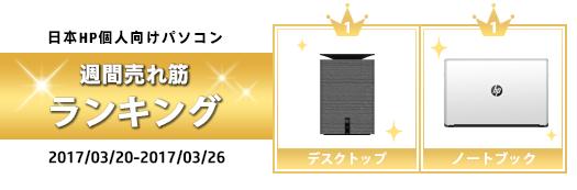 525_HP売れ筋ランキング_170326_01a