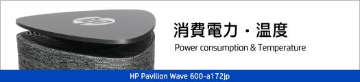 525_HP Pavilion Wave 600-a172jp_消費電力_02a
