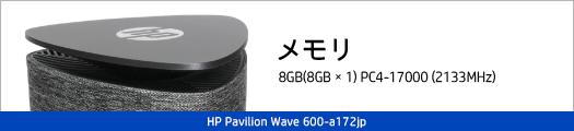 525_HP Pavilion Wave 600-a172jp_メモリ_02a
