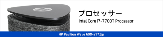 525_HP Pavilion Wave 600-a172jp_プロセッサー_02a