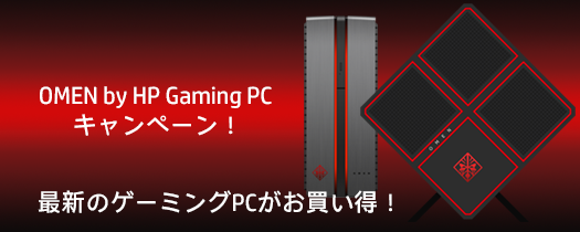 525_OMEN by HP Gaming PC キャンペーン_170406_02a