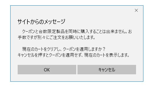 スクリーンショット_台数限定製品