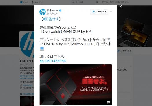 OMEN X by HP Desktop 900が抽選で当たるアンケート_170409_02a