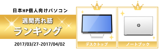 525_HP売れ筋ランキング_170402_01a