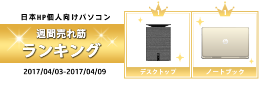525_HP売れ筋ランキング_170409_01a