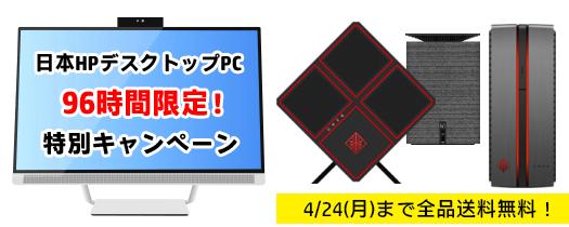 525_96時間限定のデスクトップPC特価キャンペーン_170422_01b