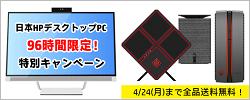 250_96時間限定のデスクトップPC特価キャンペーン_170422_01b