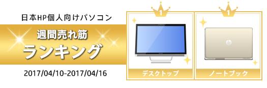 525_HP売れ筋ランキング_170416_01a