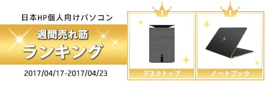 525_HP売れ筋ランキング_170423_01a