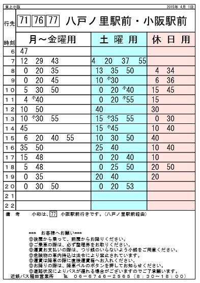 higasikamikosaka1.png