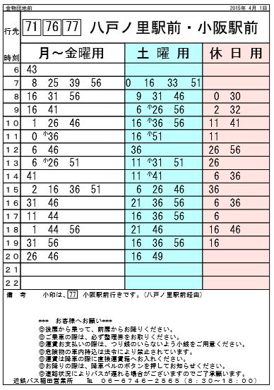 kanamono1.png