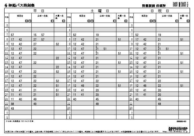 nozatoeki2.png