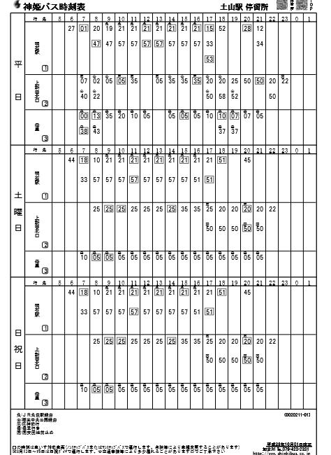 tutiyamaeki1.png