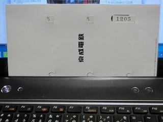 台紙裏面から見える券番号「1205」