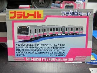 「新京成電鉄 N800形 四次車」の「プラ列車カード」