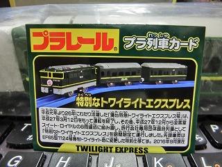プラ列車カード「特別なトワイライト・エクスプレス」