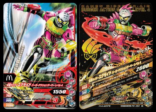 ガンバライジング PG-063 仮面ライダーエグゼイド バーガーアクションゲーマー レベル4