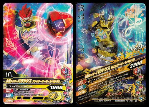 ガンバライジング PG-067 仮面ライダーパラドクス ファイターゲーマー レベル50