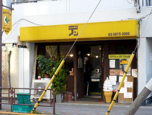 東京都台東区根岸 珈琲の店 デン