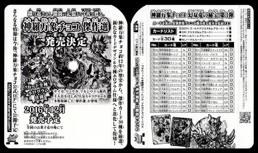 神羅万象チョコ 幻双龍の秘宝 第3弾 内台紙