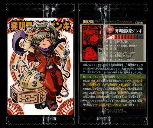 神羅万象チョコ 幻双竜の秘宝 幻双 056 発明冒険家ゲンキ