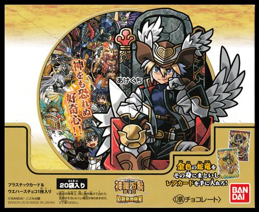 神羅万象チョコ 幻双竜の秘宝 第3弾 BOX前面