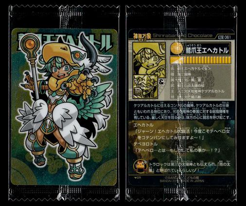 神羅万象チョコ 幻双竜の秘宝 幻双 061 鷲爪王エヘカトル