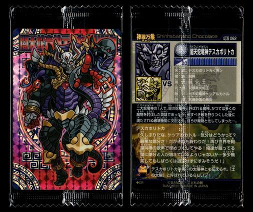 神羅万象チョコ 幻双竜の秘宝 幻双 062 闇天蛇竜神テスカポリトカ