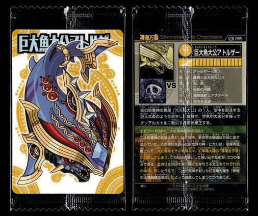 神羅万象チョコ 幻双竜の秘宝 幻双 065 巨大魚大公アトルザー