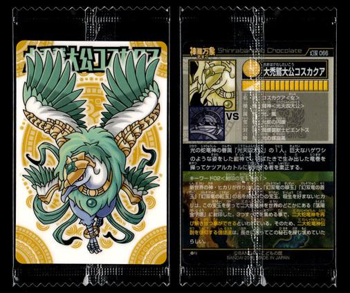 神羅万象チョコ 幻双竜の秘宝 幻双 066 大禿鷲大公コスカクア