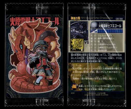 神羅万象チョコ 幻双竜の秘宝 幻双 068 火煙霊獣士フエゴール
