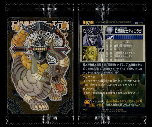 神羅万象チョコ 幻双竜の秘宝 幻双 071 石煙霊獣士ティエラガ