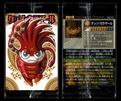 神羅万象チョコ 幻双竜の秘宝 幻双 073 ゲッソ・カラマール