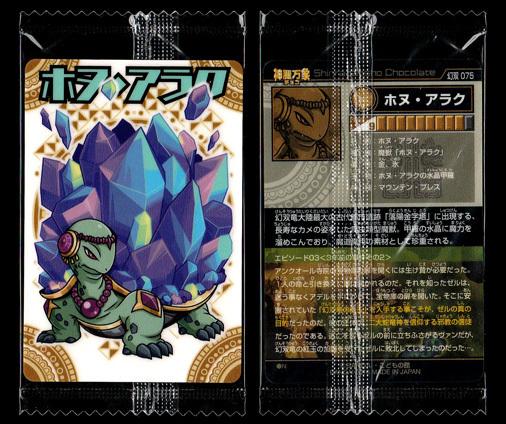 神羅万象チョコ 幻双竜の秘宝 幻双 075 ホヌ・アラク