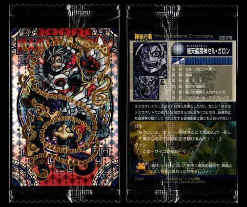 神羅万象チョコ 幻双竜の秘宝 幻双 076G 暗黒超魔神ゼル・ガロン