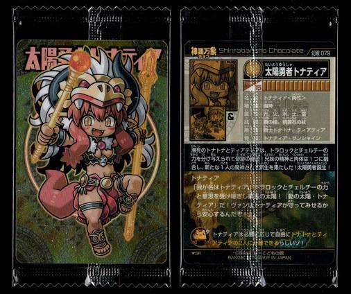 神羅万象チョコ 幻双竜の秘宝 幻双 079 太陽勇者トナティア