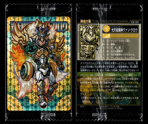 神羅万象チョコ 幻双竜の秘宝 幻双 080 光天超魔神ヴァン・クロウ