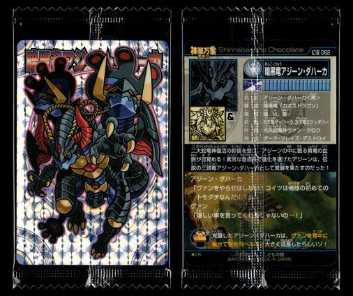 神羅万象チョコ 幻双竜の秘宝 幻双 082 暗黒竜アジーン・ダハーカ