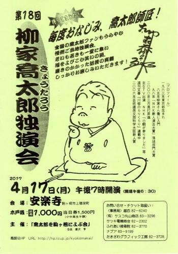 喬太郎独演会1