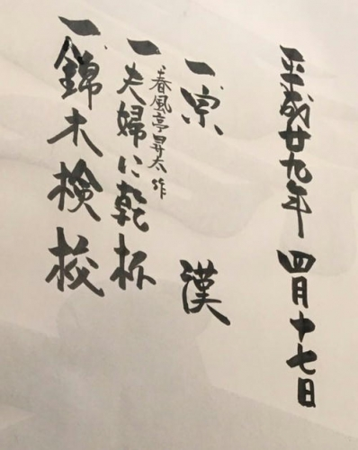 喬太郎独演会3