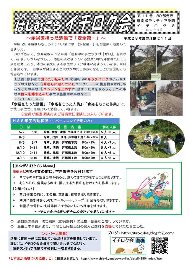 itirokukaihou-No11.jpg