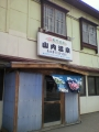 P1001451湯の川山内温泉(銭湯)