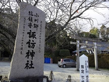 小川諏訪神社のシダレザクラ [平成29年3月31日(金)更新]1