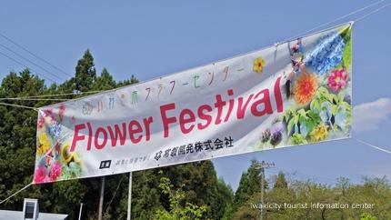 いわき市フラワーセンター「スプリングフェスティバル」今週末開催! [平成29年4月17日(月)更新]4