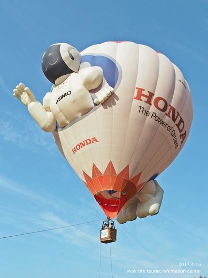 いわきバルーンフェスティバル2017 東日本大震災復興支援 熱気球体験イベント「第20回空を見上げて IN いわき」イベントリポート! [平成29年4月15日(土)開催]5