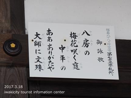 常勝院 八房の梅 [平成29年3月18日(土)更新]14