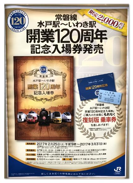 常磐線水戸~いわき駅間開業120周年記念 1
